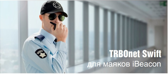 https://telecomserv.ru/wp-content/uploads/2019/10/TRBOnet_Swift_iBeacons-2.jpg